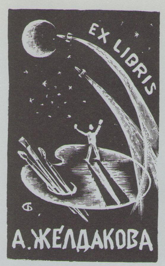 Космический экслибрис image131.jpg