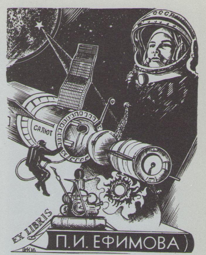 Космический экслибрис image135.jpg