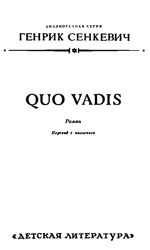 Камо грядеши (Quo vadis) pic_3.png