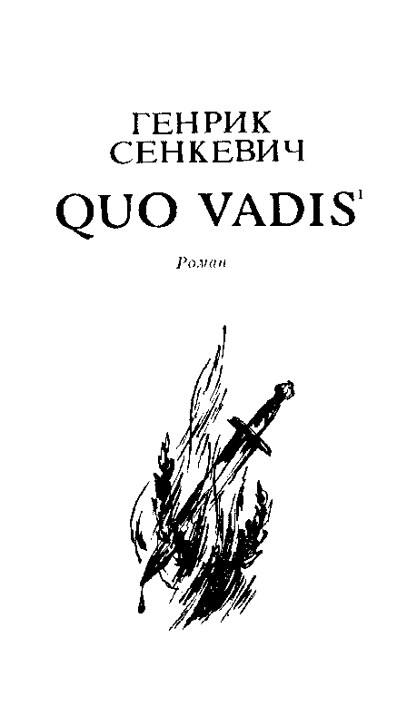 Камо грядеши (Quo vadis) pic_4.png