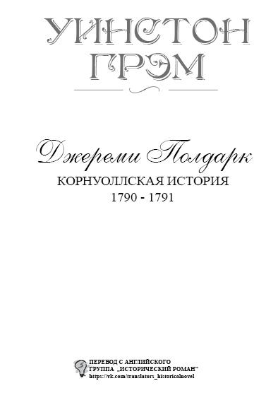 Джереми Полдарк titlepage_ru.jpg