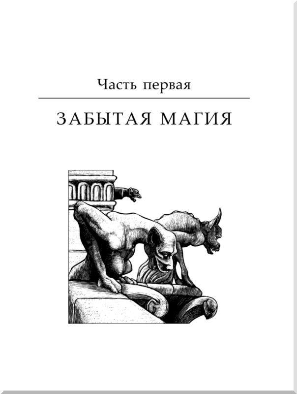 Полная энциклопедия мифологических существ. История. Происхождение. Магические свойства i_001.jpg