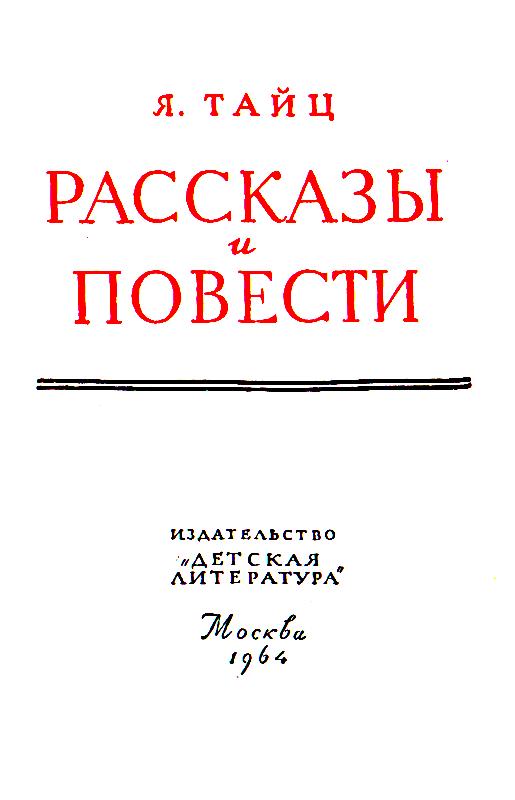 Рассказы и повести pic_2.png