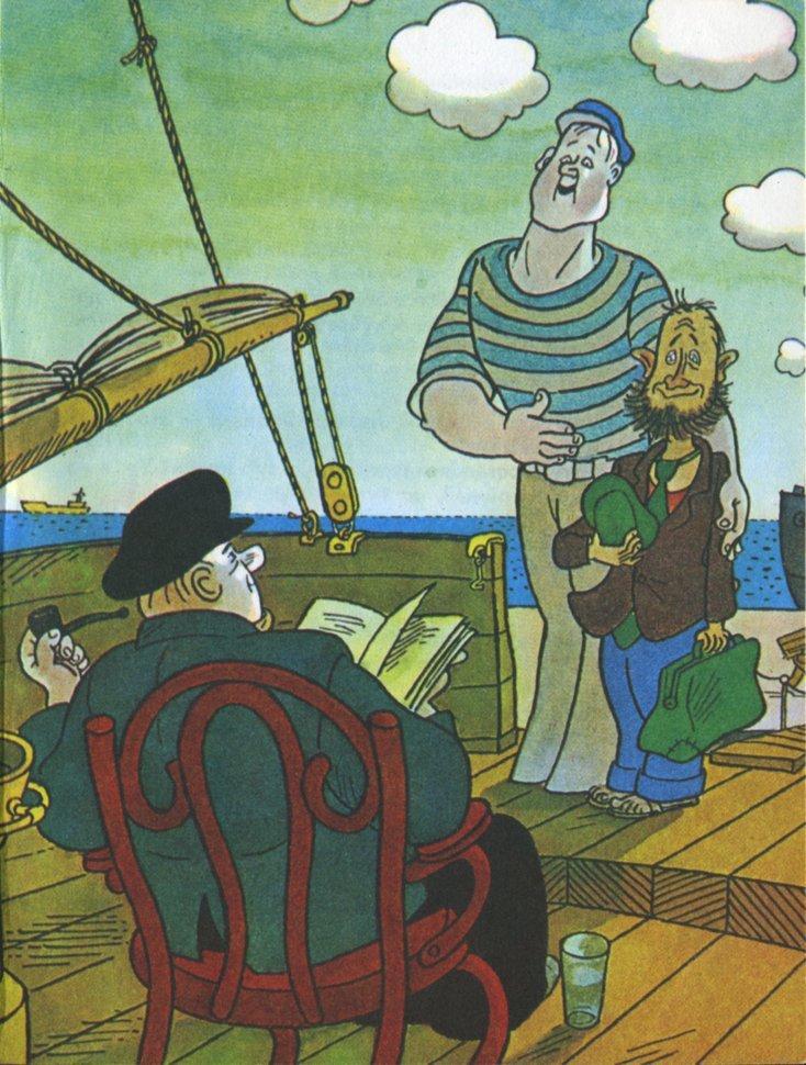 Приключения капитана врунгеля рассказ с картинками