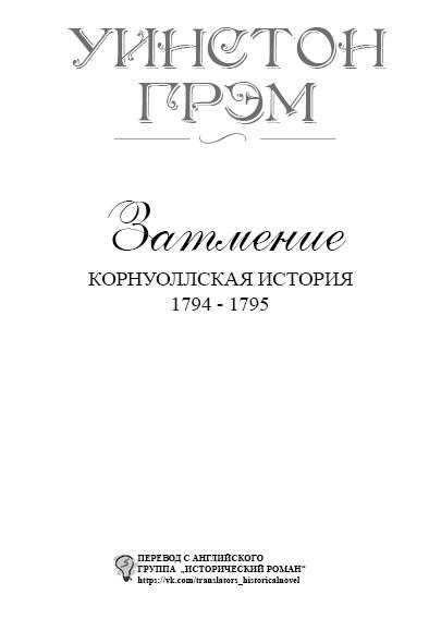 Затмение titlepage_ru.png_1