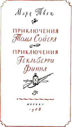 Приключения Тома Сойера. Приключения Гекльберри Финна doc2fb_image_02000002.jpg