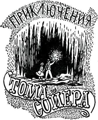Приключения Тома Сойера. Приключения Гекльберри Финна doc2fb_image_02000003.jpg
