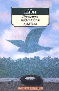 Над кукушкиным гнездом (fb2) | куллиб классная библиотека.