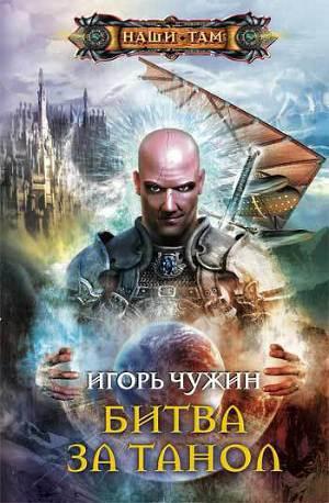Игорь Чужин Странник Книга 3