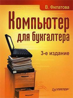 Бесплатное онлайн книги для бухгалтера 3 ндфл декларация при сдаче квартиры