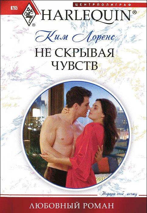 Читать Бесплатно Книгу Девственница На Подмену