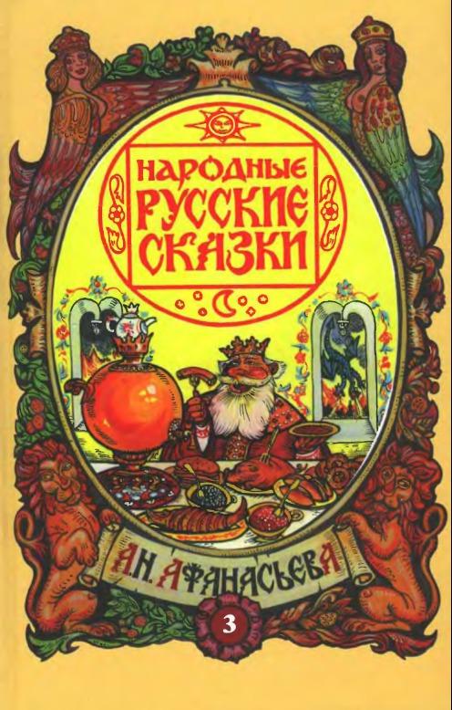 русские народные сказки афанасьева с картинками