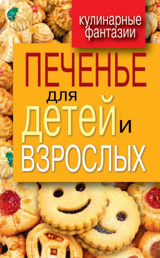""":: Книга """"Печенье для детей и взрослых"""" - Треер Гера ..."""