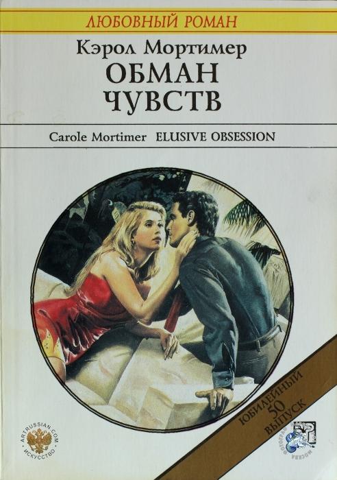 Читать Роман Девственница