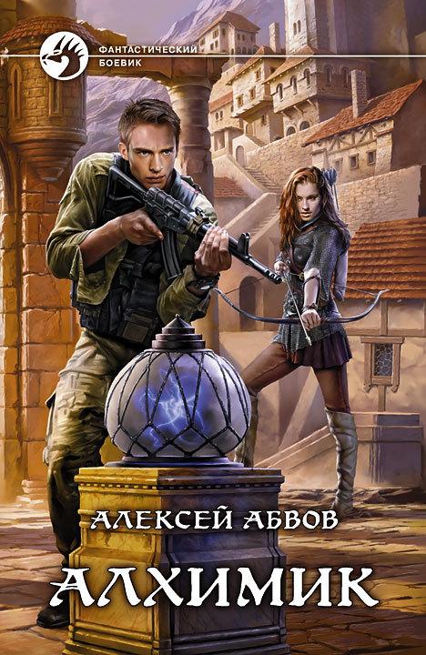 АБВОВ АЛЕКСЕЙ АЛХИМИК 4 СКАЧАТЬ БЕСПЛАТНО