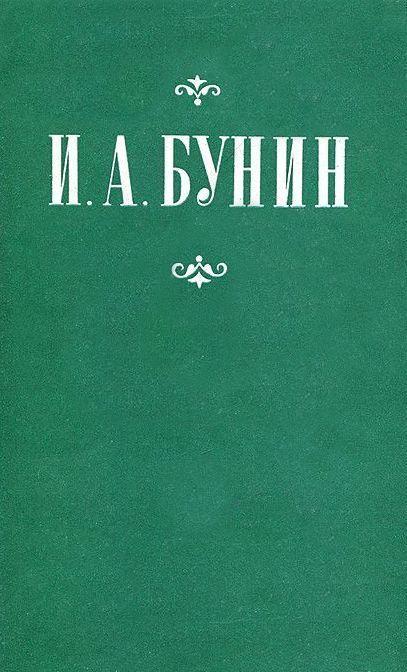 бунин обложки книг картинки патологии появляются
