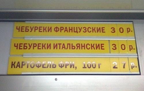 бедолага надпись