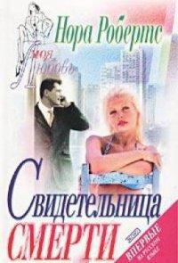 "Свидетельница смерти (Театр смерти, Убийство на ""бис"")"