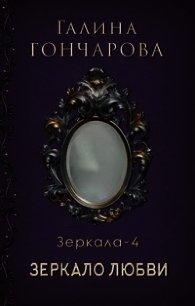 Зеркало любви