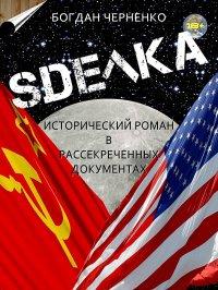 СДЕЛКА. Исторический роман в рассекреченных документах