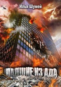 Падшие из ада