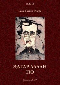 Эдгар Аллан По. Фантастическая литература: исследования и материалы. Том III