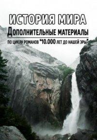История мира за 10 000 лет до н.э.