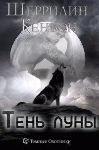 Тень луны (др.перевод)