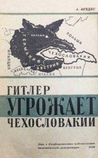 Гитлер угрожает Чехословакии