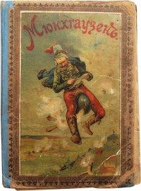 Путешествия и приключения барона Мюнхгаузена (современная орфография)