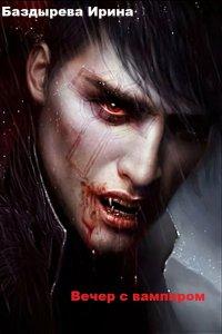 Вечер с вампиром