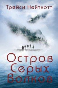 Остров Серых Волков